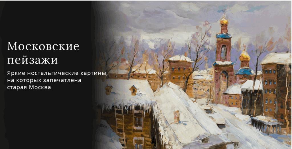 московский зимний пейзаж